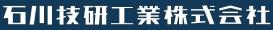 石川技研工業株式会社